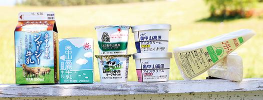 奥中山の乳製品